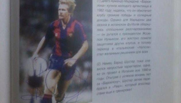 Аукцион Football.ua: книга с автографом Бернда Шустера по-прежнему в продаже