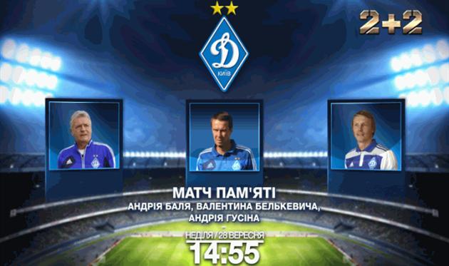 Канал 2+2 покажет матч памяти Белькевича, Баля и Гусина