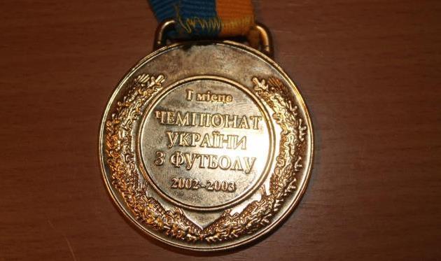 Чемпионская медаль от Динамо продана за 20 тысяч гривен