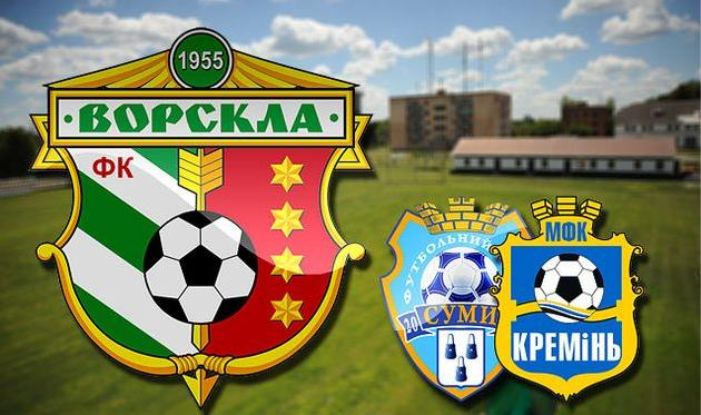 Спарринг-партнеры Ворсклы, vorskla.com.ua