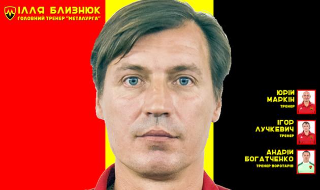Илья Близнюк, изображение ФК Металург З