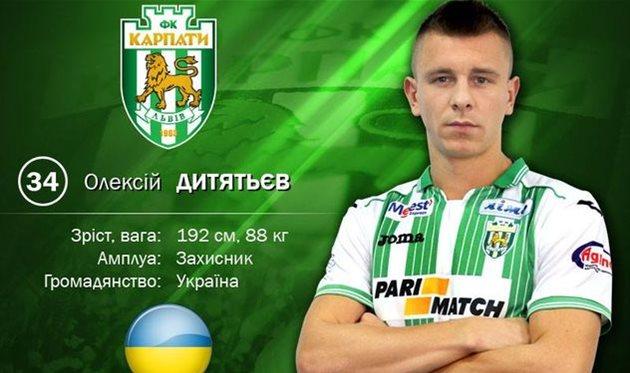 Форвард В.Хомченко стал футболистом львовских «Карпат»