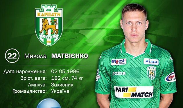 Защитник «Шахтера» Матвиенко перешел в«Карпаты»