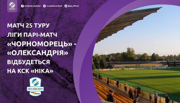«Черноморец» сыграет домашний матч Чемпионата Украины настадионе конкурента