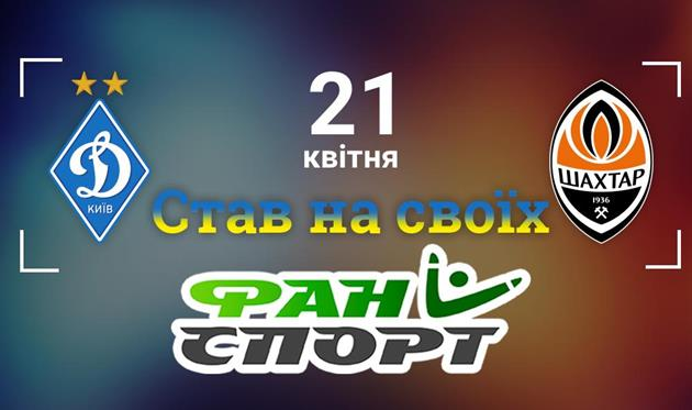 Динамо — Шахтер — главное футбольное событие этой весны в чемпионате Украины!
