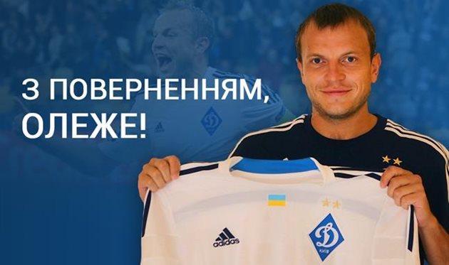 Олег Гусев вернулся в«Динамо»