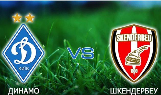 Динамо — Скендербеу: прогноз букмекеров на матч Лиги Европы
