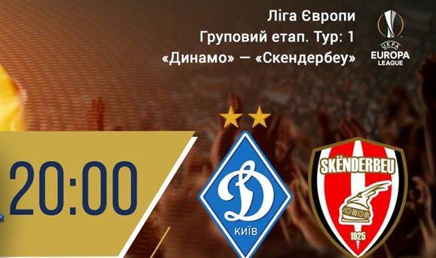 Динамо — Скендербеу: Промо-ролик к матчу