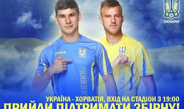 Украина — Хорватия. Превью матча