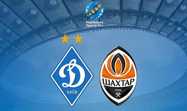 «Динамо»— «Шахтер»: Сегодня состоится матч чемпионата государства Украины