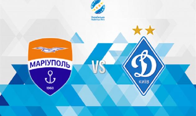 Мариуполь - Динамо