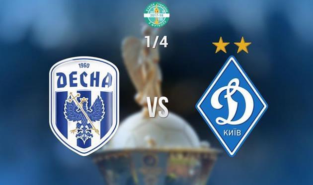 Десна — Динамо: видео онлайн трансляция матча Кубка Украины начнется 19:00