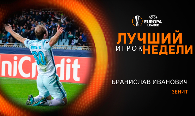 Иванович — лучший игрок тура в Лиге Европы