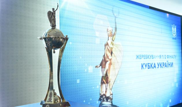 Стали известны пары 1/2 финала Кубка Украины