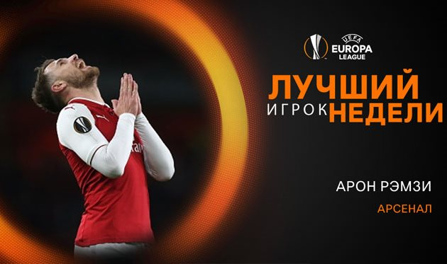 Аарон Рэмси, UEFA.com