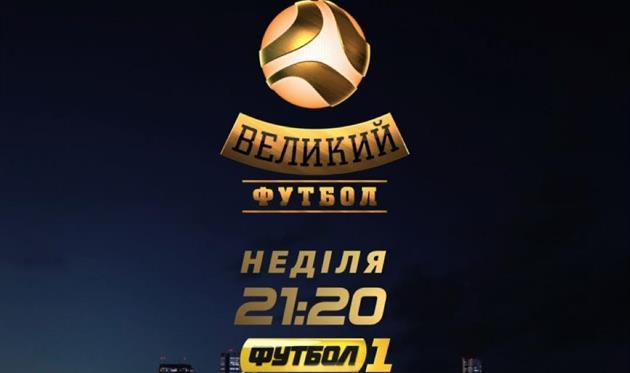 Полный выпуск программы Великий Футбол от 13 мая
