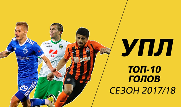 ТОП-10 голов чемпионата Украины сезона 2017/18