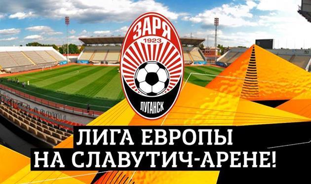 Домашние матчи в Лиге Европы Заря сыграет на Славутич-Арене