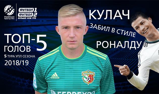 ТОП-5 голов 5 тура чемпионата Украины-2018/19