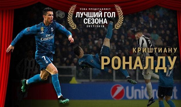 Cristiano Ronaldo, UEFA.com
