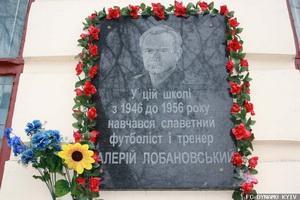 Мемориальная доска, fcdynamo.kiev.ua
