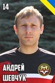 Андрей Шевчук