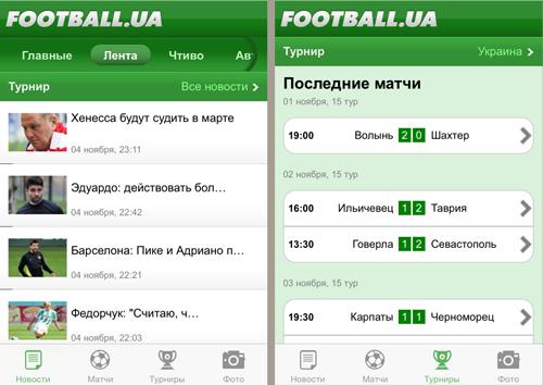 про футбол скачать приложение - фото 9