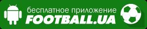 Бесплатное приложение о футболе для Android-смартфонов