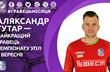 Гутор обошел Бандуру и Феррейру в борьбе за лучшего игрока месяца
