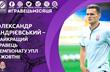 Андриевский — лучший игрок октября в УПЛ