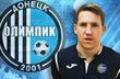 Виталий Балашов, olimpik.com.ua