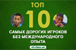 ТОП-10 самых дорогих футболистов без международного опыта