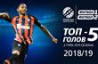 ТОП-5 голов 2 тура чемпионата Украины-2018/19