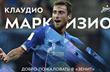 Клаудио Маркизио, fc-zenit.ru