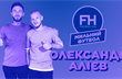 Мыльный футбол. Александр Алиев