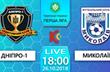 Днепр-1 — МФК Николаев: видео онлайн трансляция матча Первой лиги
