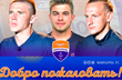 Корниенко, Кащук и Чех перешли в Мариуполь