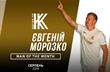 Евгений Морозко, фото ФК Колос