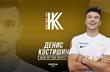 Денис Костышин, ФК Колос
