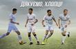 ИГРОКИ КОЛОСА, ФОТО ФК КОЛОС