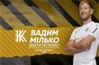 Вадим Милько, фото ФК Колос