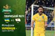 Украина разгромила Кипр в последнем матче перед Евро-2020