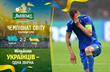 Украина упустила победу над Казахстаном в поединке с неожиданной развязкой