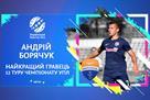 Борячук — лучший игрок 12-го тура УПЛ