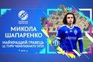 Шапаренко — лучший игрок 15-го тура УПЛ