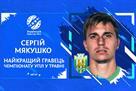 Мякушко — лучший футболист мая в УПЛ