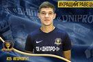 Когут — лучший игрок Днепра-1 в сезоне-2018/19