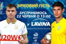 Приходь до Lavina Mall – привітай чемпіона світу!