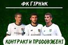 Трое игроков продлили контракт с Горняком