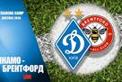 Динамо — Брентфорд: онлайн видео-трансляция товарищеского матча